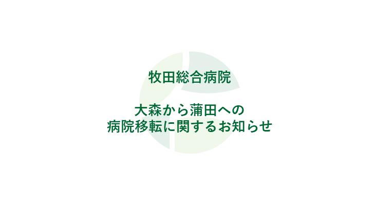 大森から蒲田への病院移転に関するお知らせ