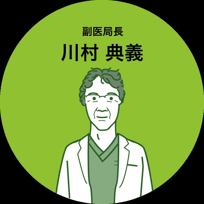 川村 典義