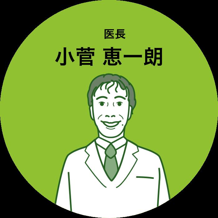 小菅 恵一朗