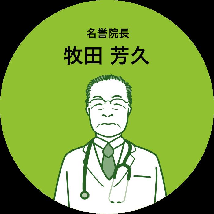 牧田 芳久