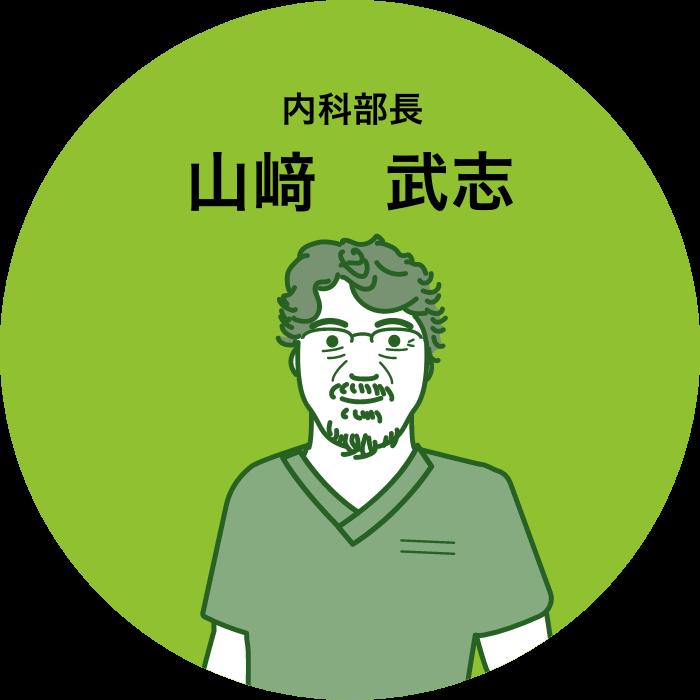 山﨑 武志