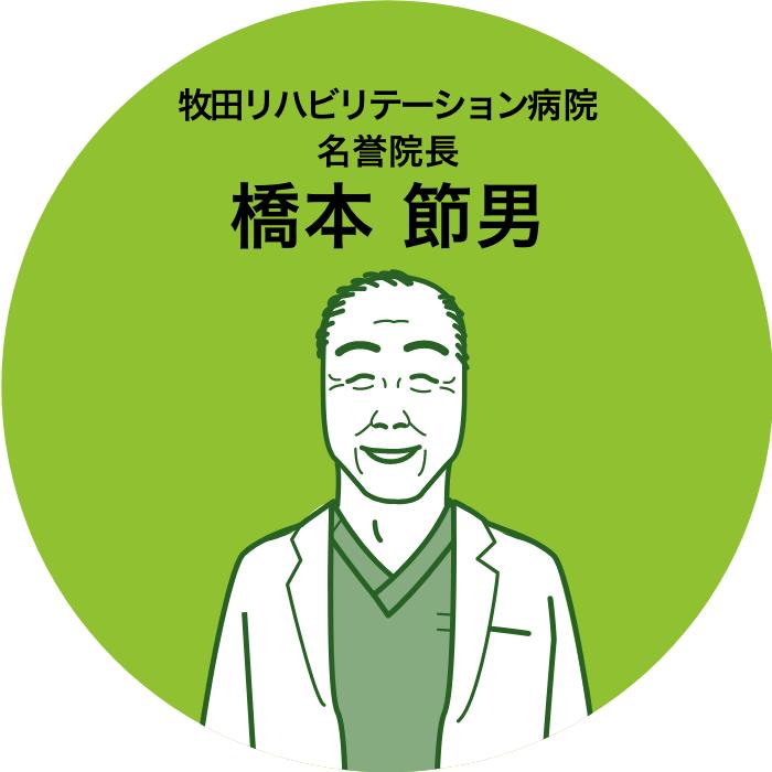 橋本 節男